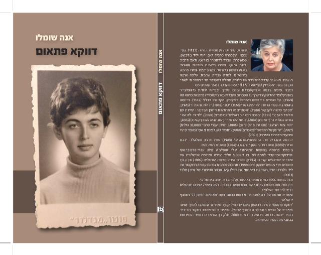 Ovih dana je u Izraelu objavljena zbirka priča Ane Somlo pod naslovom BAŠ IZNENADA na hebrejskom jeziku u Izdavackoj kuci PYUTIT (www.pyutit.com). Knjiga sadrži 20 priča koje je 2004. godine objavila beogradska Prosveta tada pod Ponovo u Jerusalimu.